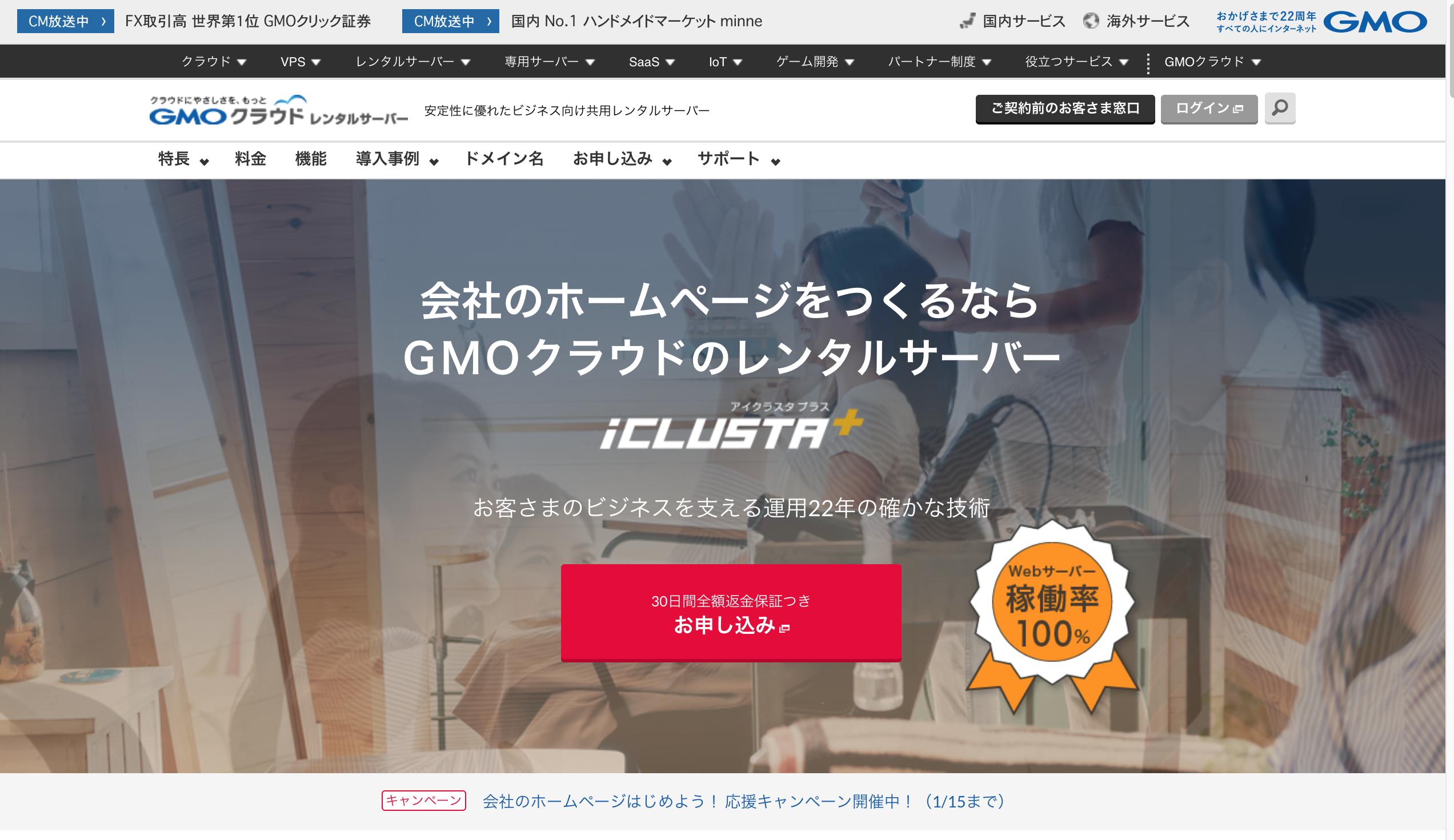 GMOクラウド iCLUSTA+(アイクラスタプラス)