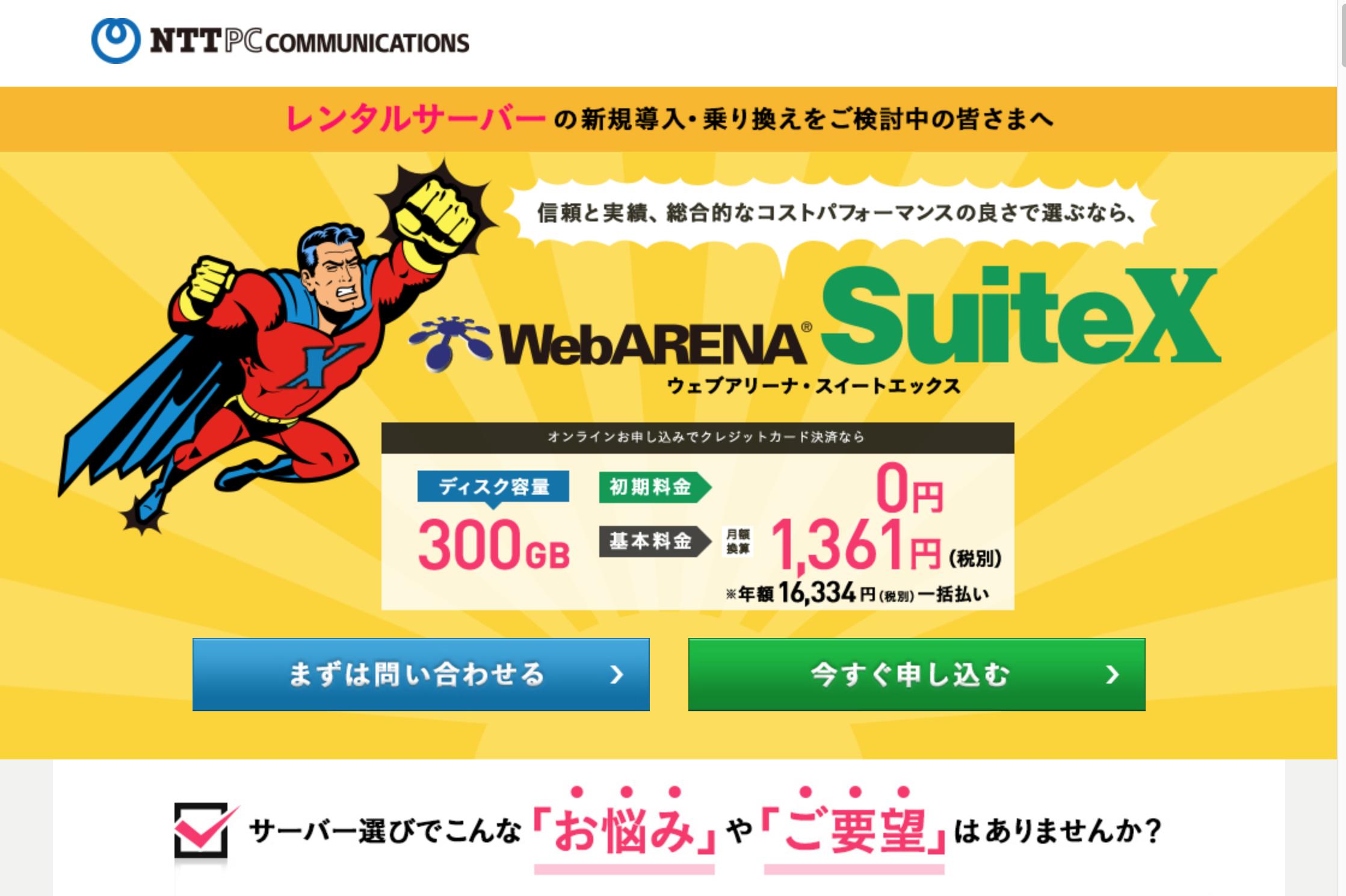 ウェブアリーナ SuiteX