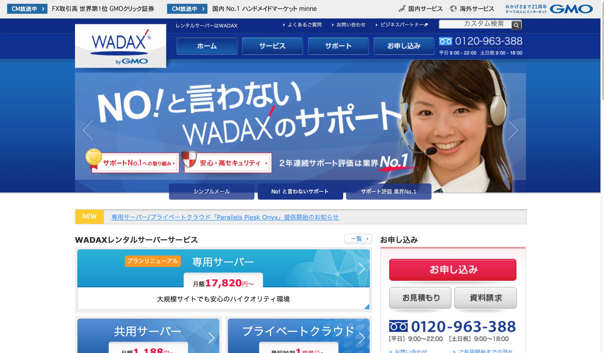 WADAXレンタルサーバー