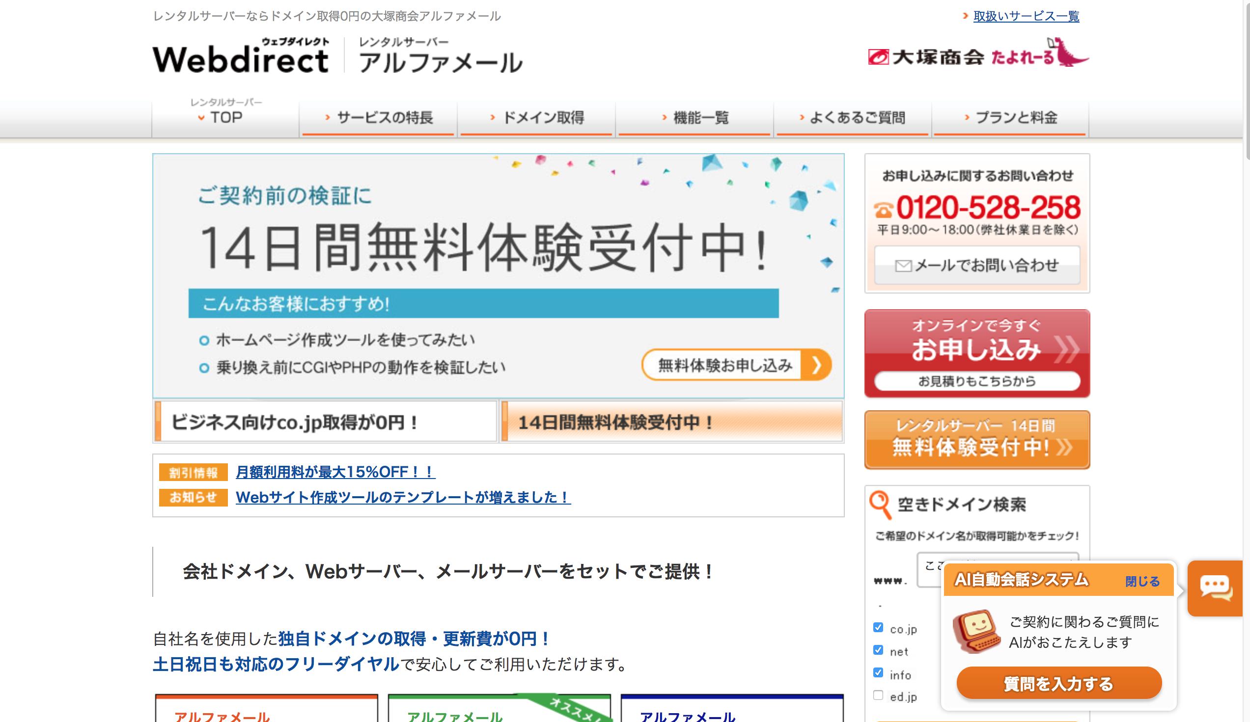 アルファメール 大塚商会 Webダイレクト