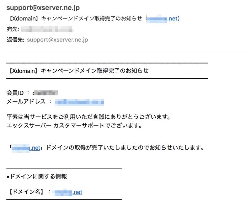 X サーバー メール